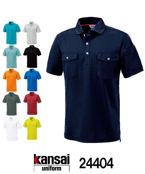 【カンサイユニフォーム】K24404「半袖ポロシャツ」[春夏用]