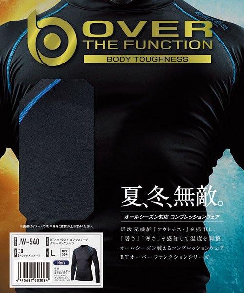 【おたふく手袋】JW-540 BTアウトラストロングスリーブクールネックシャツ「コンプレッション」のカラー4