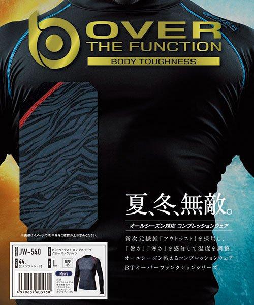 【おたふく手袋】JW-540 BTアウトラストロングスリーブクールネックシャツ「コンプレッション」のカラー5
