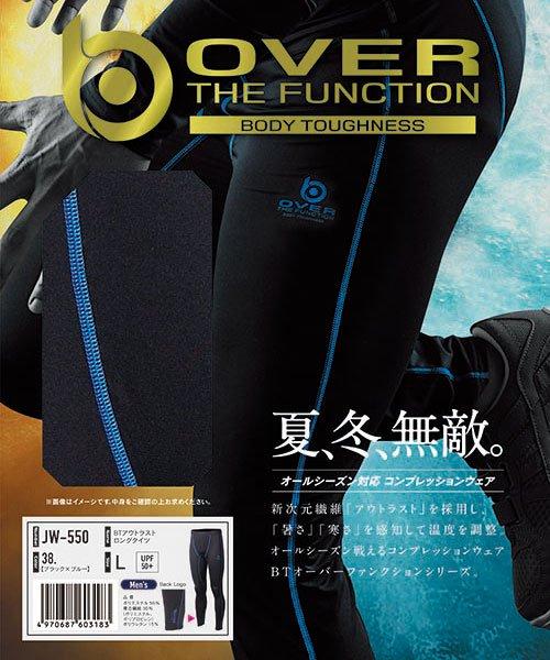 【おたふく手袋】JW-550 BTアウトラストロングタイツ「タイツ」のカラー4