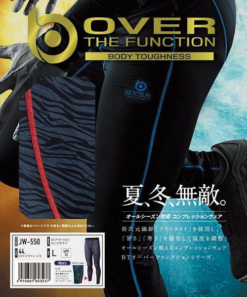 【おたふく手袋】JW-550 BTアウトラストロングタイツ「タイツ」のカラー5