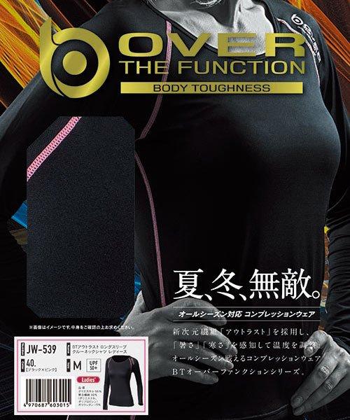 【おたふく手袋】JW-539 BTアウトラストロングスリーブクルーネックシャツレディース「コンプレッション」のカラー3