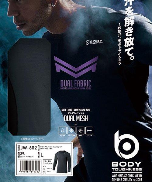 【おたふく手袋】JW-602 BTデュアルメッシュロングスリーブクルーネックシャツ「コンプレッション」のカラー7