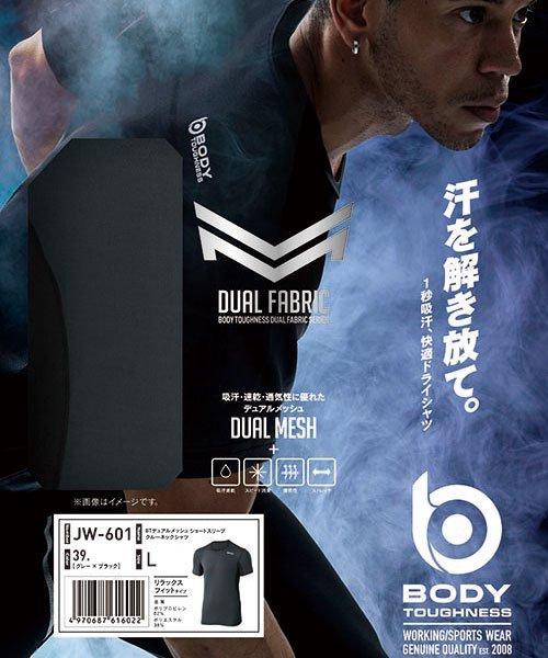 【おたふく手袋】JW-601 BTデュアルメッシュショートスリーブクルーネックシャツ「コンプレッション」のカラー7