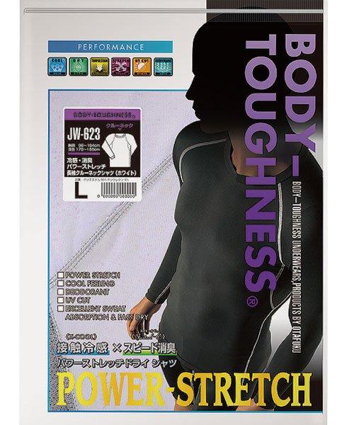 【おたふく手袋】JW-623 冷感・消臭パワーストレッチ長袖クルーネックシャツ「コンプレッション」のカラー7