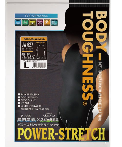 【おたふく手袋】JW-627冷感・消臭パワーストレッチノースリーブクルーネックシャツ「コンプレッション」のカラー4