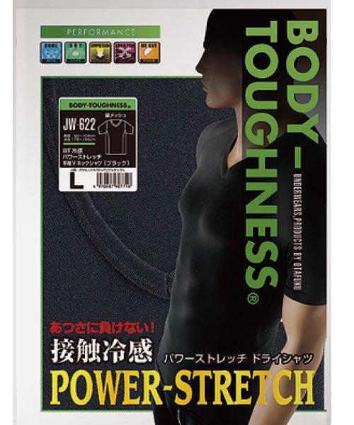 【おたふく手袋】JW-622 冷感パワーストレッチ半袖Vネックシャツ「コンプレッション」のカラー4