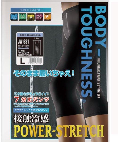 【おたふく手袋】JW-631 BT冷感パワテコ7分丈パンツ「7分丈タイツ」のカラー4