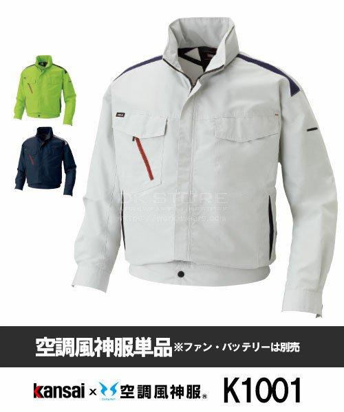 【サンエス】Kansaix空調風神服K1001 ブルゾン単品「空調服」[春夏用]