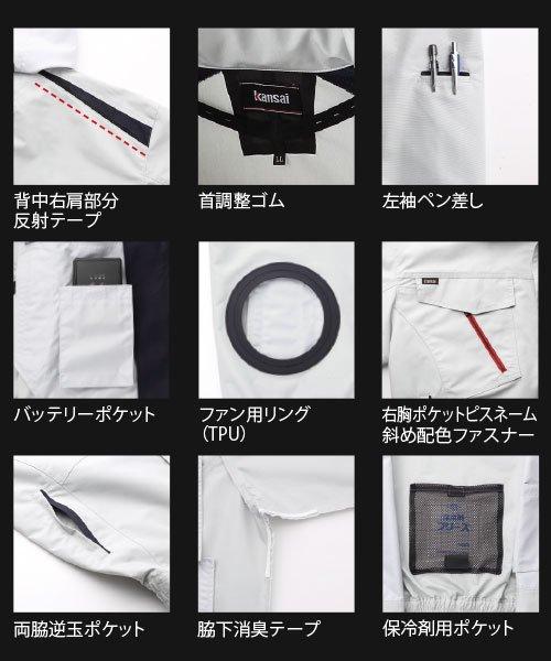 【サンエス】Kansaix空調風神服K1001 ファン・バッテリーセット「空調服」のカラー11