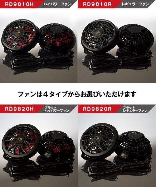 【サンエス】Kansaix空調風神服K1001 ファン・バッテリーセット「空調服」のカラー9