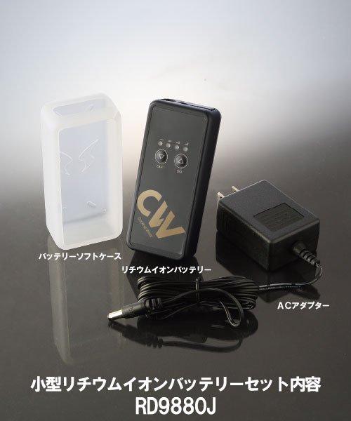 【サンエス】Kansaix空調風神服K1001 ファン・バッテリーセット「空調服」のカラー10