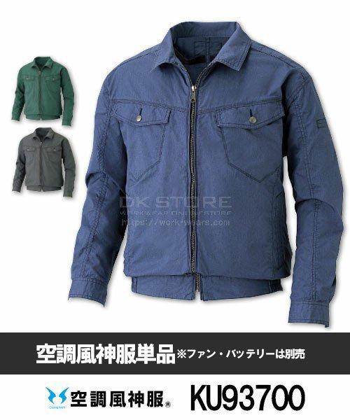 【サンエス】空調風神服KU93700 ブルゾン単品「空調服」[春夏用]