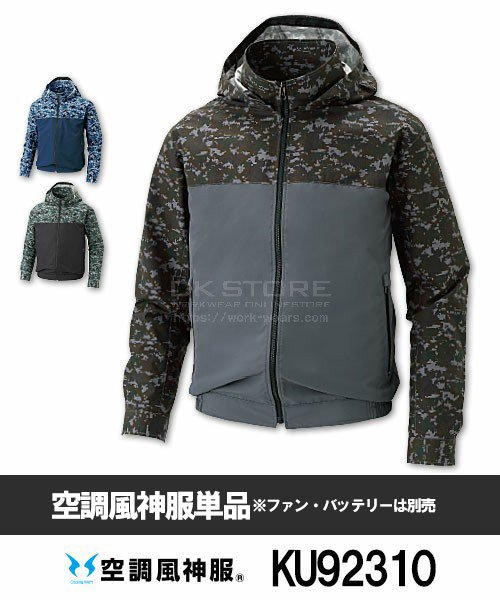 【サンエス】空調風神服KU92310 ブルゾン単品「空調服」[春夏用]