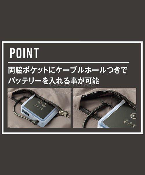 【サンエス】空調風神服KU92310 ブルゾン単品「空調服」のカラー7