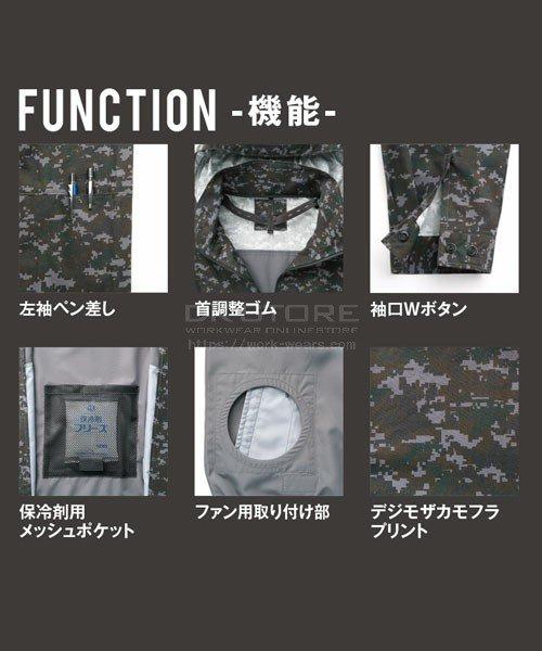 【サンエス】空調風神服KU92310 ブルゾン単品「空調服」のカラー8