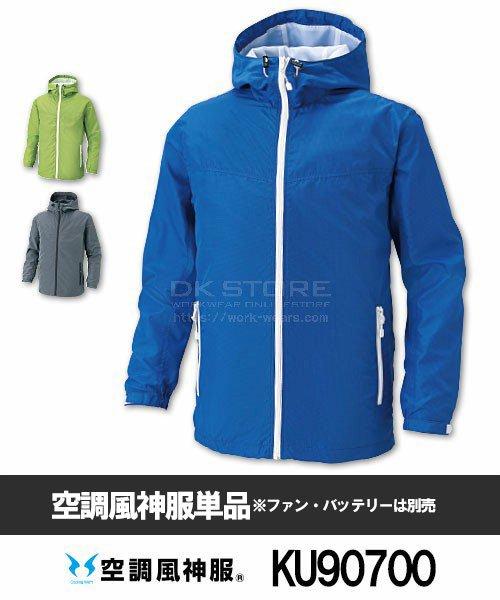 【サンエス】空調風神服KU90700 ブルゾン単品「空調服」[春夏用]