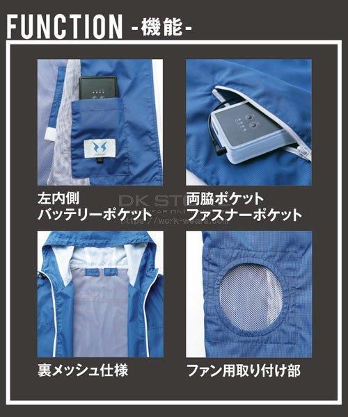 【サンエス】空調風神服KU90700 ブルゾン単品「空調服」のカラー8