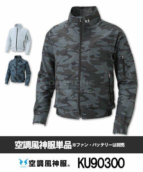 【サンエス】空調風神服KU90300 ブルゾン単品「空調服」[春夏用]