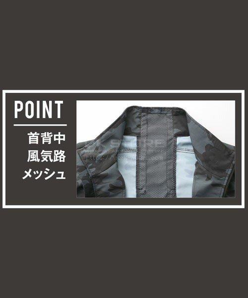 【サンエス】空調風神服KU90300 ブルゾン単品「空調服」のカラー6