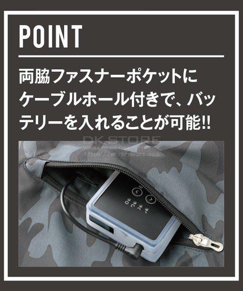 【サンエス】空調風神服KU90300 ブルゾン単品「空調服」のカラー7