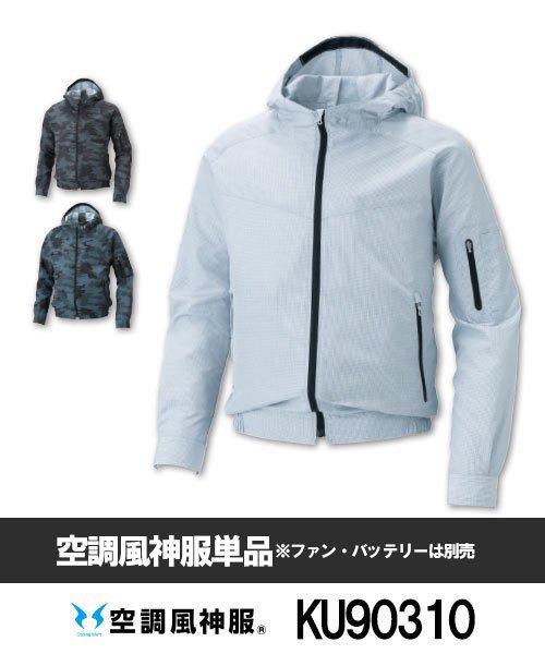 【サンエス】空調風神服KU90310 ブルゾン単品「ファン付作業服」[春夏用]