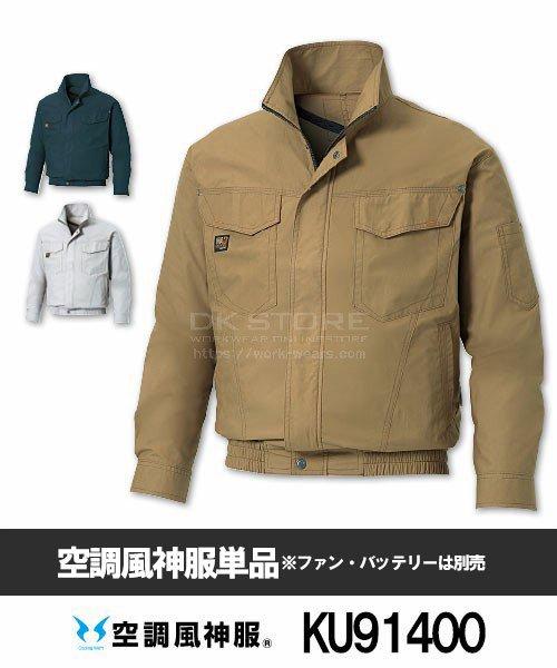 【サンエス】空調風神服KU91400 ブルゾン単品「空調服」[春夏用]