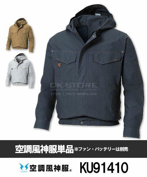 【サンエス】空調風神服KU91410 ブルゾン単品「空調服」[春夏用]