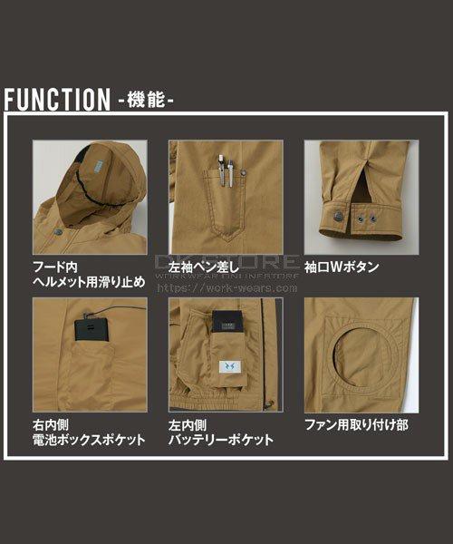 【サンエス】空調風神服KU91410 ブルゾン単品「空調服」のカラー6