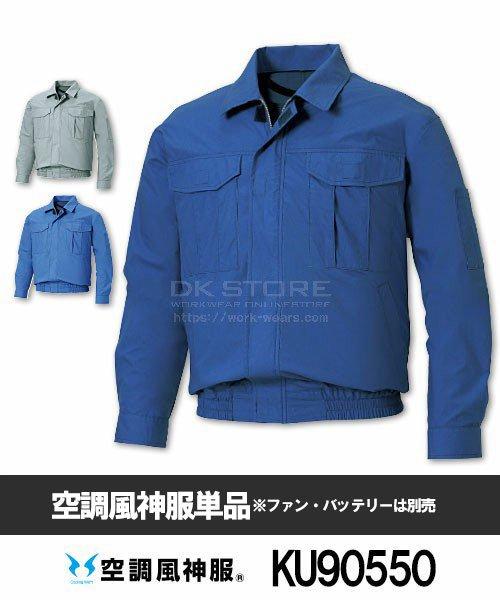 【サンエス】空調風神服KU90550 ブルゾン単品「空調服」[春夏用]