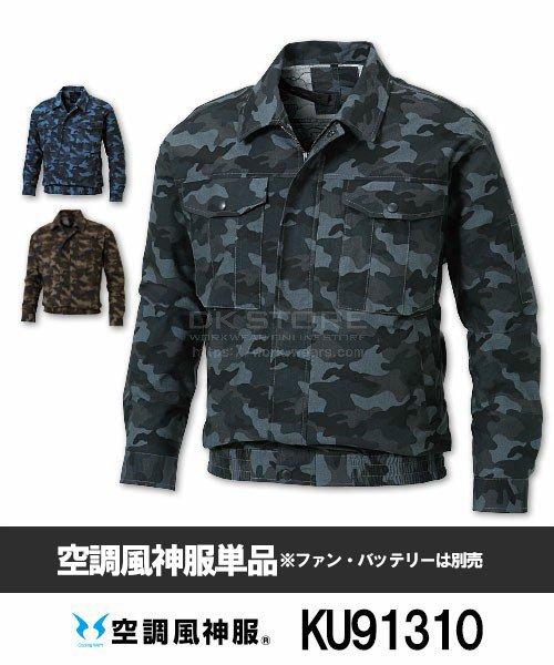 【サンエス】空調風神服KU91310 ブルゾン単品「空調服」[春夏用]
