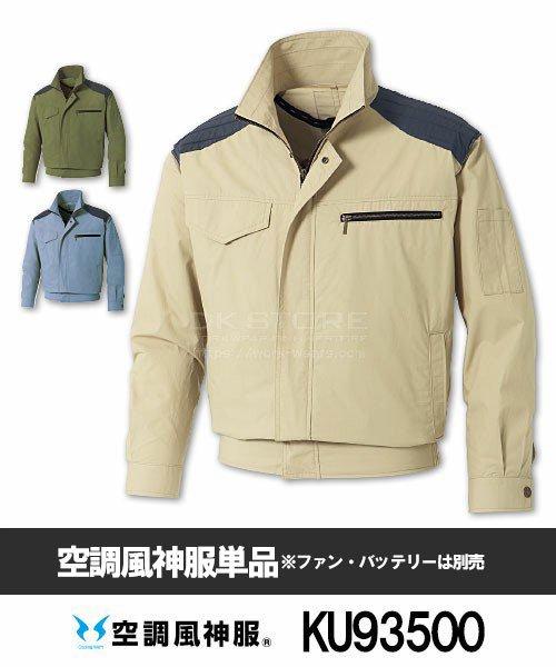【サンエス】空調風神服KU93500 ブルゾン単品「空調服」[春夏用]