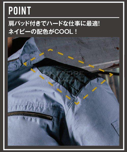【サンエス】空調風神服KU93500 ブルゾン単品「空調服」のカラー5