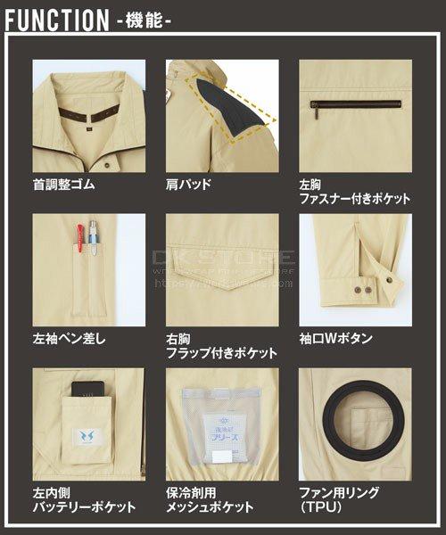 【サンエス】空調風神服KU93500 ブルゾン単品「空調服」のカラー6