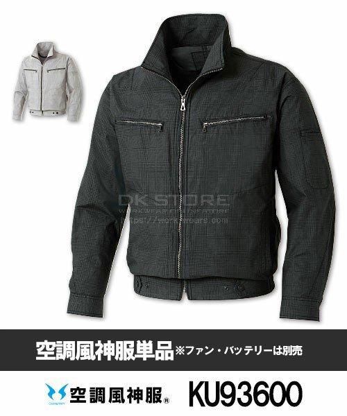 【サンエス】空調風神服KU93600 ブルゾン単品「空調服」[春夏用]