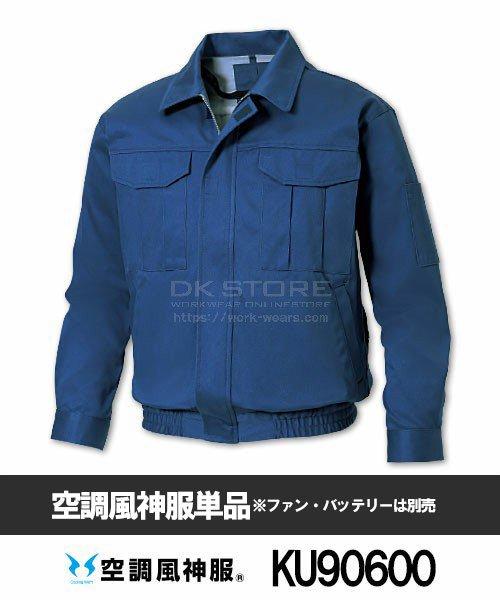 【サンエス】空調風神服KU90600 ブルゾン単品「空調服」[春夏用]