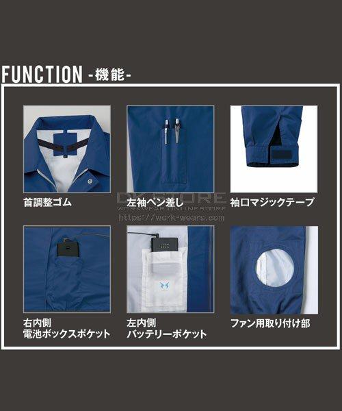 【サンエス】空調風神服KU90600 ブルゾン単品「空調服」のカラー4