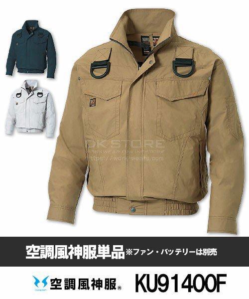 【サンエス】空調風神服KU91400F ブルゾン単品「空調服」[春夏用]