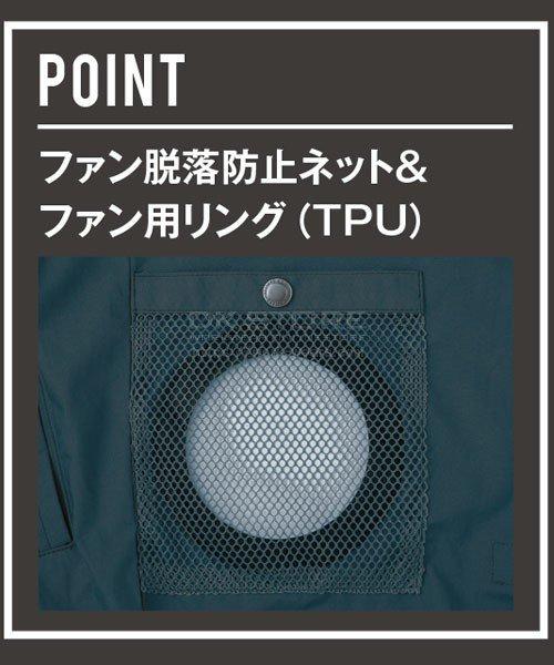 【サンエス】空調風神服KU91400F ブルゾン単品「空調服」のカラー7