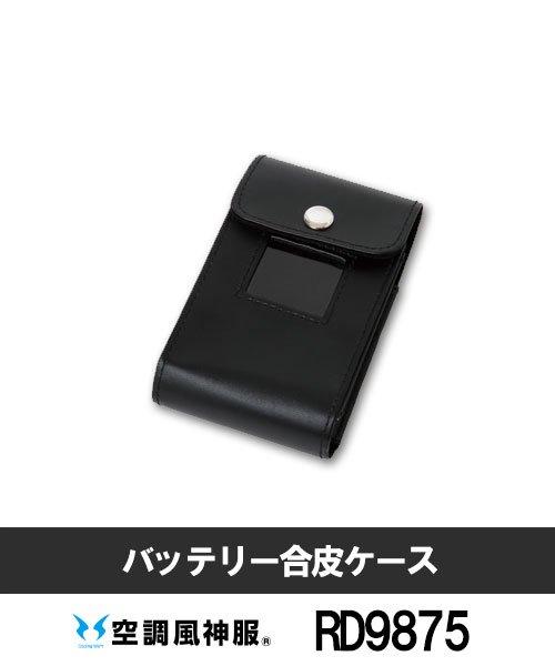 【サンエス】RD9875バッテリー合皮ケース「空調服用アクセサリー」[春夏用]