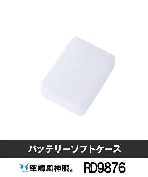 【サンエス】RD9876バッテリーソフトケース「空調服用アクセサリー」[春夏用]