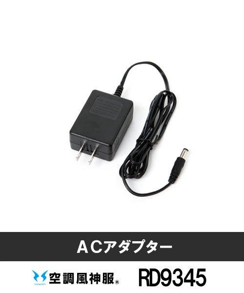 【サンエス】RD9345ACアダプター(充電器)「空調服用アクセサリー」[春夏用]