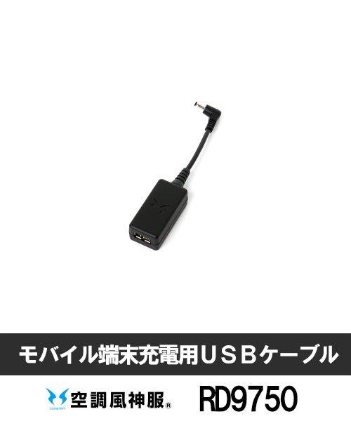 【サンエス】RD9750モバイル端末充電用USBケーブル「空調服用アクセサリー」[春夏用]