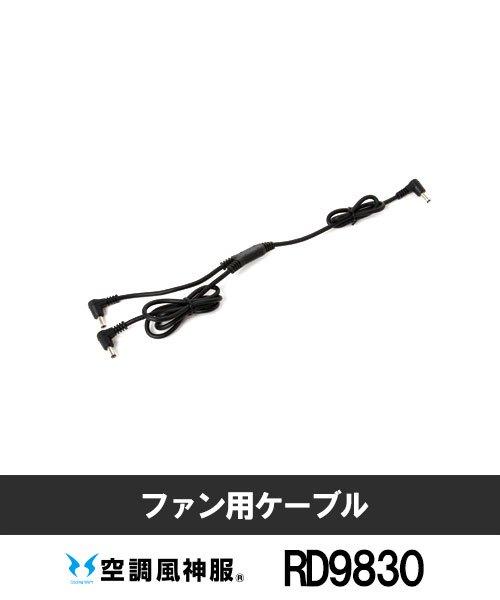【サンエス】RD9830ファン用ケーブル2018「空調服用アクセサリー」[春夏用]