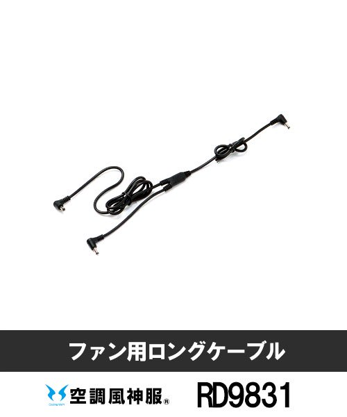 【サンエス】RD9831ファン用ロングケーブル2018「空調服用アクセサリー」[春夏用]