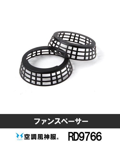 【サンエス】RD9766ファンスペーサー「空調服用アクセサリー」[春夏用]
