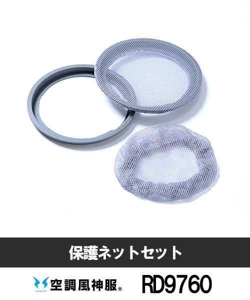 【サンエス】RD9760保護ネットセット「空調服用アクセサリー」[春夏用]