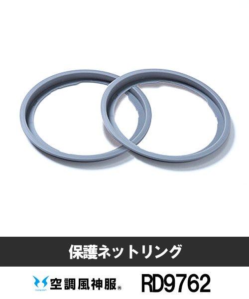 【サンエス】RD9762保護ネットリング「空調服用アクセサリー」[春夏用]
