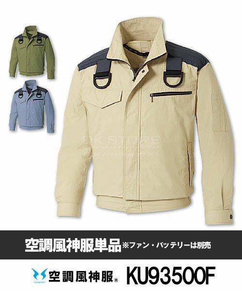 【サンエス】空調風神服KU93500F ブルゾン単品「空調服」