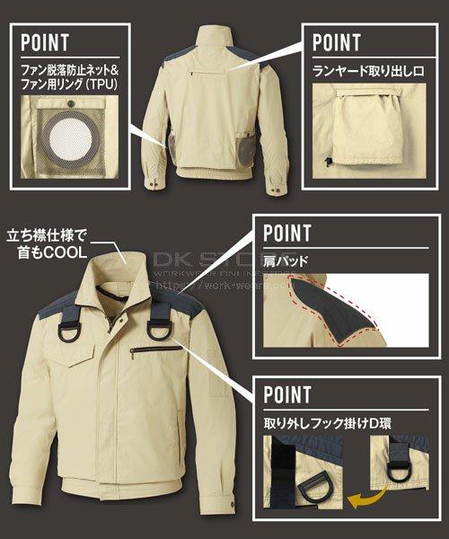 【サンエス】空調風神服KU93500F ブルゾン単品「空調服」のカラー6